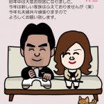 戌年の年賀状イラスト!夫婦の似顔絵で新年挨拶!