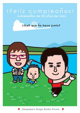 ゴルフ好きの旦那の誕生日に似顔絵をプレゼント!