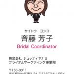 ブライダルコンサルタントの似顔絵名刺