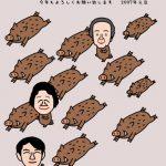 イノシシ年の年賀状、家族と猪がみんなで走る!