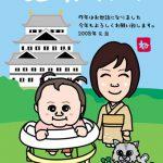 鼠年の年賀状イラスト!名古屋城から新年の挨拶