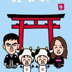 丑年の年賀状イラスト!家族4人の似顔絵で新年の挨拶