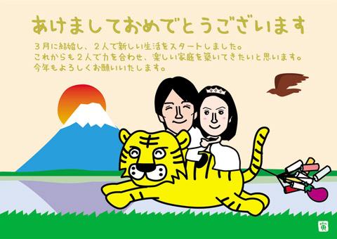 一富士二鷹三茄子、寅年の年賀状を似顔絵イラストで!