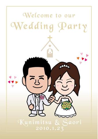 似顔絵の結婚式ウェルカムボードを友達にプレゼント!