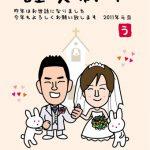 イラスト年賀状で結婚のお知らせ!