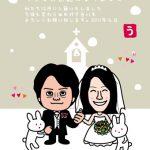 入籍報告の似顔絵年賀状、結婚のお知らせの兎年イラスト!