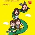 家族一緒の辰年の年賀状、黄色い空