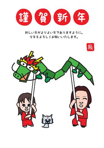 お祭りで龍をかつぐ!辰年の年賀状