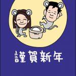 年賀状イラスト制作!ネズミの餅つき!