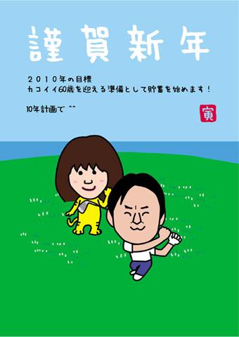 ゴルフ大好き夫婦の寅年の年賀状!似顔絵イラスト