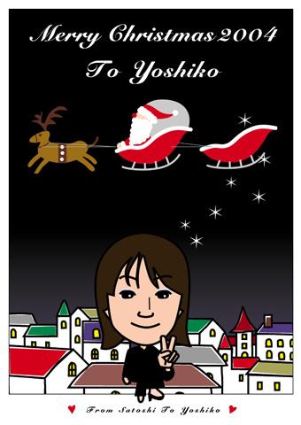 クリスマスカードプレゼントに似顔絵を添えて!