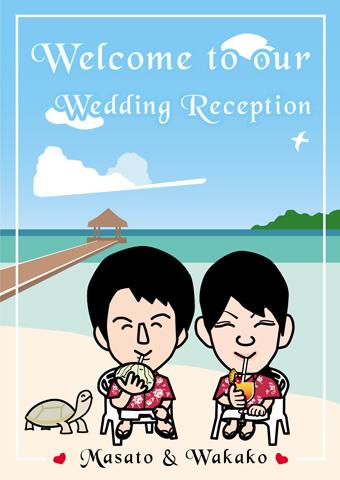 結婚式ウェルカムボード!モルディブへ新婚旅行のカップルの似顔絵!