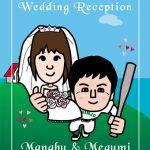 結婚式ウェルカムボード!野球ユニフォーム姿のイラスト!