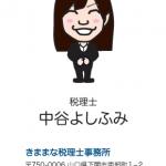 税理士事務所の似顔絵名刺