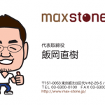 マックス・ストーン飯岡直樹さんの似顔絵名刺