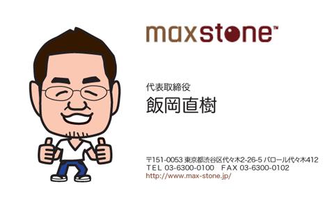マックス・ストーン飯岡直樹さんの似顔絵名刺デザイン