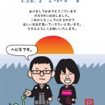 似顔絵年賀状で結婚の報告のイラスト
