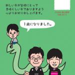 巳年の似顔絵年賀状、ヘビに乗った1才のお子様のイラスト