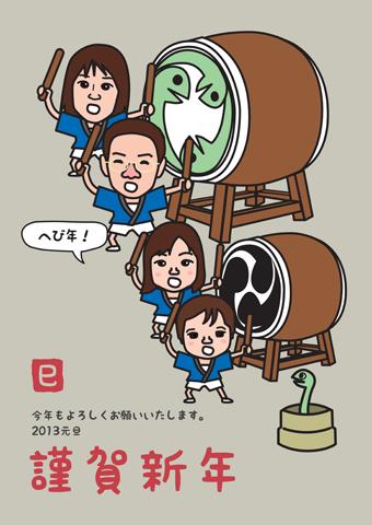 似顔絵年賀状で、家族で太鼓を叩くイラストを描いた。巳年なのでヘビ模様。