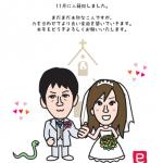 新婚夫婦の似顔絵年賀状、新年の挨拶のイラスト