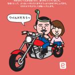 スギちゃん風な年賀状イラスト、ワイルドだろぉ、これノーヘルなんだぜぇ。