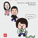ヘビと遊ぶ子供の年賀状イラスト