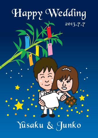 七夕に結婚する友人に結婚式ウェルカムボードをプレゼント