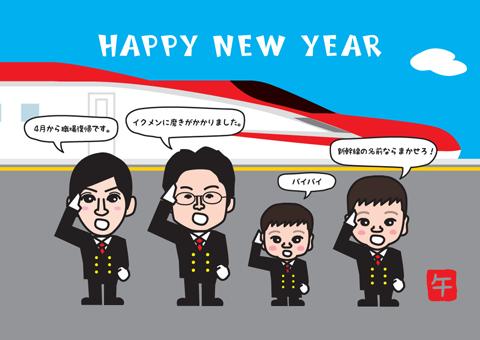 東北新幹線スーパーこまちが大好きな子供 車掌になってる年賀状イラスト