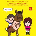 馬の親と騎手の息子の午年の年賀状デザイン!