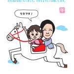 午年の年賀状は親子で馬に乗って飛ぶデザイン!