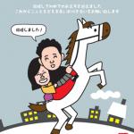 馬に乗って夫婦で結婚報告する午年の年賀状デザイン!