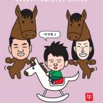 馬の着ぐるみで午年の似顔絵年賀状イラスト!