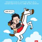 入籍報告を兼ねた午年の年賀状は馬に乗って空を飛ぶイラスト!