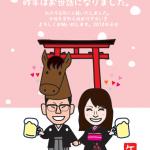 鳥居の前で結婚報告する午年の似顔絵年賀状イラスト!