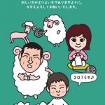 羊年の年賀状イラストは父親が羊で、母親がセーターを編み、子供が着る