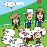 羊年の年賀状デザインは伊香保温泉のグリーン牧場で見たシープドッグショー!