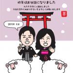 入籍報告も兼ねた年賀状で、正月らしく和服のデザイン