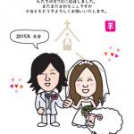 結婚報告のイラスト年賀状はもちろんウェディングドレスで