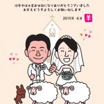 年賀状で結婚報告!ヒツジと一緒に新年の挨拶するデザイン