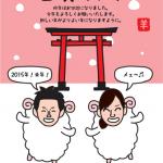 夫婦で羊のかぶりもので楽しい似顔絵年賀状