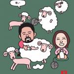夫婦とも羊の着ぐるみの年賀状デザイン