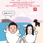 富士山を背景に江ノ島からご挨拶の年賀状イラスト