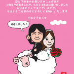 結婚報告の羊年の似顔絵年賀状