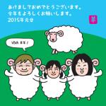 家族で羊の着ぐるみの年賀状イラスト