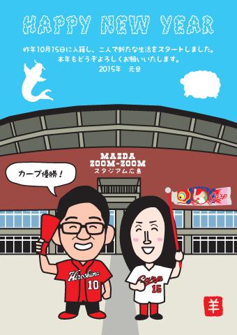広島カープファンの似顔絵年賀状のイラスト