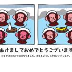 猿年の間違い探しイラスト年賀状