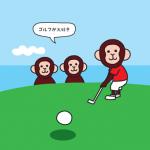 サル年の年賀状テンプレート。ゴルフする猿のイラスト