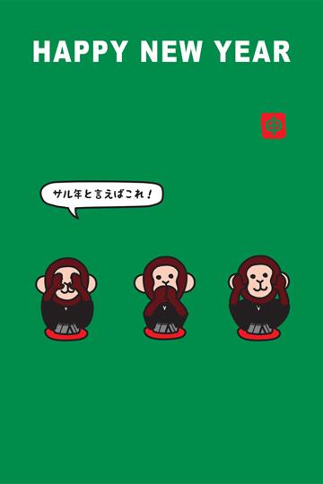 見ざる聞かざる言わざるの猿イラスト年賀状テンプレート