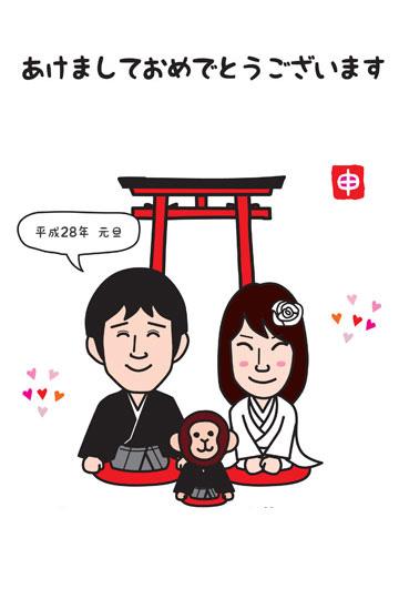 年賀状イラストで結婚のご報告はお猿と一緒