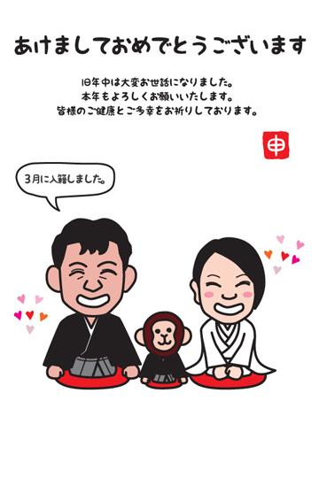 結婚報告を兼ねた猿年の年賀状イラスト
